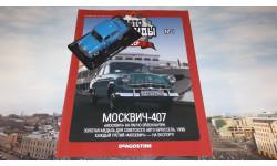 Москвич 407  Автолегенды СССР №1