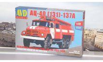Сборная модель АЦ-40(131)-137А  AVD Models KIT, масштабная модель, 1:72, 1/72, Автомобиль в деталях (by SSM), ЗИЛ