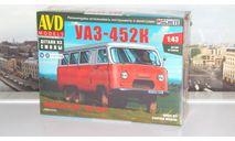 Сборная модель Микроавтобус УАЗ-452К  AVD Models KIT, масштабная модель, 1:43, 1/43