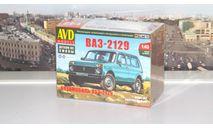 Сборная модель ВАЗ-2129  AVD Models KIT, масштабная модель, 1:43, 1/43