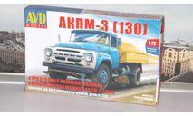 Сборная модель   АКПМ-3 (130)  AVD Models KIT, масштабная модель, 1:72, 1/72, Автомобиль в деталях (by SSM), ЗИЛ