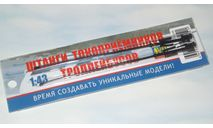 Штанги токоприёмников троллейбусов универсальные   AVD Models KIT, масштабные модели (другое)