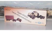 коробка Урал 44202 + контейнеровоз, боксы, коробки, стеллажи для моделей, Элекон