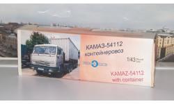 коробка КАМАЗ 54212 + контейнеровоз, боксы, коробки, стеллажи для моделей, Элекон