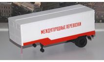 полуприцеп  ОДАЗ-794 Междугородные перевозки  АИСТ, масштабная модель, scale43, Автоистория (АИСТ)