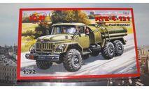 Сборная модель ЗиЛ-131 Бензозаправщик  ICM, масштабная модель, 1:72, 1/72