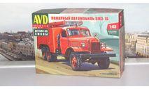 Сборная модель Пожарный автомобиль ПМЗ-16    AVD Models KIT, масштабная модель, 1:43, 1/43, Автомобиль в деталях (by SSM), ЗиС
