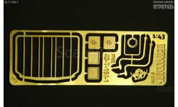 Решётка радиатора и зеркала для моделей 375 и 377  фототравление