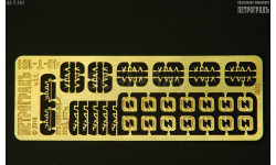 Эмблемы для моделей Урал 375, 377, 4320, 5557 и др. фототравление