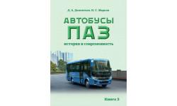 Автобусы ПАЗ. История и современность. Книга 2, литература по моделизму
