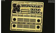 Решетки для моделей КамАЗ с круглыми фарами   фототравление, фототравление, декали, краски, материалы, scale43, Петроградъ и S&B