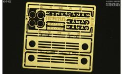 Решетки для моделей КамАЗ с круглыми фарами   фототравление
