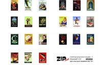 Советские рекламные плакаты-2, фототравление, декали, краски, материалы, Zip-maket, scale43