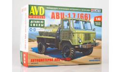 Сборная модель Автоцистерна АВЦ-1,7 (66)  AVD Models KIT