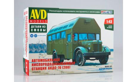 Сборная модель АКДС-70 (200)    AVD Models KIT, масштабная модель, scale43, МАЗ