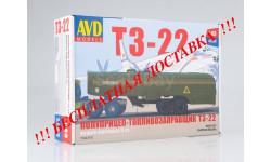 Сборная модель  Полуприцеп топливозаправщик Т3-22  AVD Models KIT