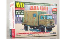 Сборная модель Дезинфекционно-душевой автомобиль ДДА (66)    AVD Models KIT, масштабная модель, ГАЗ, scale43