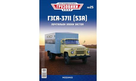 Легендарные грузовики СССР №25, ГЗСА-3711 (53А)   MODIMIO, масштабная модель, ГАЗ, scale43