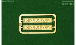 Шильдики КАМАЗ/KAMAZ    фототравление, фототравление, декали, краски, материалы, 1:43, 1/43, Петроградъ и S&B