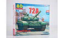 Сборная модель Основной танк Т-72А    AVD Models KIT, масштабная модель, scale43