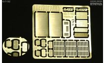 Набор для первых СуперМАЗ: решётки 3х7 и другое   фототравление, фототравление, декали, краски, материалы, Петроградъ и S&B, scale43