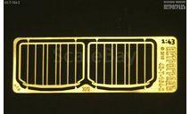 Решётки радиатора для моделей 375 и 377   фототравление, фототравление, декали, краски, материалы, 1:43, 1/43, Петроградъ и S&B, УРАЛ