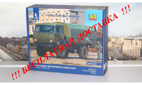 Сборная модель КАМАЗ-4350 4x4 Мустанг AVD Models KIT, масштабная модель, 1:43, 1/43, Автомобиль в деталях (by SSM)