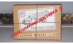 Сборная модель УРАЛЗИС-355М бортовой   AVD Models KIT