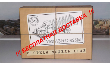 Сборная модель УРАЛЗИС-355М бортовой   AVD Models KIT, масштабная модель, 1:43, 1/43, Автомобиль в деталях (by SSM)