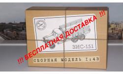 Сборная модель ЗИС-151 бортовой    AVD Models KIT