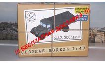 Сборная модель ЯАЗ-200 бортовой   AVD Models KIT, масштабная модель, 1:43, 1/43, Автомобиль в деталях (by SSM)