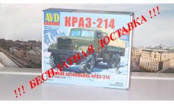 Сборная модель КРАЗ-214 бортовой с тентом  AVD Models KIT, масштабная модель, 1:43, 1/43, Автомобиль в деталях (by SSM)