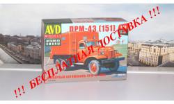 Сборная модель Пожарный автомобиль ПРМ-43 (151)  AVD Models KIT, масштабная модель, 1:43, 1/43, Автомобиль в деталях (by SSM), ЗиС