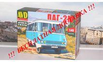 Сборная модель Автобус ПАГ-2М AVD Models KIT, масштабная модель, 1:43, 1/43