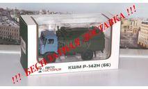 Командно-штабная машина КШМ Р-142Н (66)   АИСТ, масштабная модель, 1:43, 1/43, Start Scale Models (SSM), ГАЗ