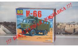 Сборная модель Кунг К-66  AVD Models KIT