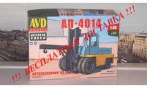 Сборная модель Автопогрузчик АП-4014 AVD Models KIT, масштабная модель, scale43