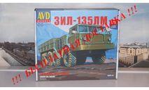 Сборная модель ЗИЛ-135ЛМ бортовой AVD Models KIT, масштабная модель, 1:43, 1/43