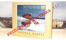 Сборная модель Шнекороторный снегоочиститель Д-470 (157Е) 1958 г.   AVD Models KIT, масштабная модель, 1:43, 1/43, Автомобиль в деталях (by SSM), ЗИЛ