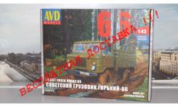 Сборная модель Сборная модель ГАЗ-66 'Шишига' 4x4   AVD Models KIT, масштабная модель, 1:43, 1/43, Автомобиль в деталях (by SSM)