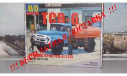 Сборная модель Автоцистерна ТСВ-6 (ЗИЛ-130) AVD Models KIT, масштабная модель, 1:43, 1/43, Автомобиль в деталях (by SSM)