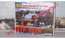 Сборная модель Бронетранспортёр БТР-152К  AVD Models KIT, масштабная модель, 1:43, 1/43, Автомобиль в деталях (by SSM)