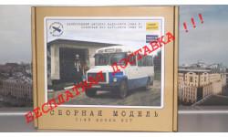 Сборная модель Пригородный автобус КАВЗ-3976   AVD Models KIT, масштабная модель, 1:43, 1/43, Автомобиль в деталях (by SSM)