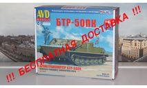 Сборная модель Бронетранспортер БТР-50ПК   AVD Models KIT, масштабная модель, scale43