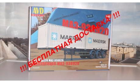 Сборная модель Полуприцеп-контейнеровоз МАЗ-938920 AVD Models KIT, масштабная модель, 1:43, 1/43, Автомобиль в деталях (by SSM)
