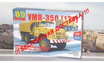 Сборная модель УМП-350 (131) AVD Models KIT, масштабная модель, scale72, ЗИЛ