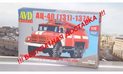 Сборная модель АЦ-40(131)-137А AVD Models KIT