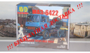 Сборная модель МАЗ-6422 ранний AVD Models KIT, масштабная модель, 1:43, 1/43, Автомобиль в деталях (by SSM)
