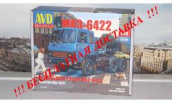 Сборная модель МАЗ-6422 ранний AVD Models KIT, масштабная модель, 1:43, 1/43
