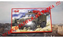 Сборная модель Урал 4320 КП   ICM, масштабная модель, 1:72, 1/72